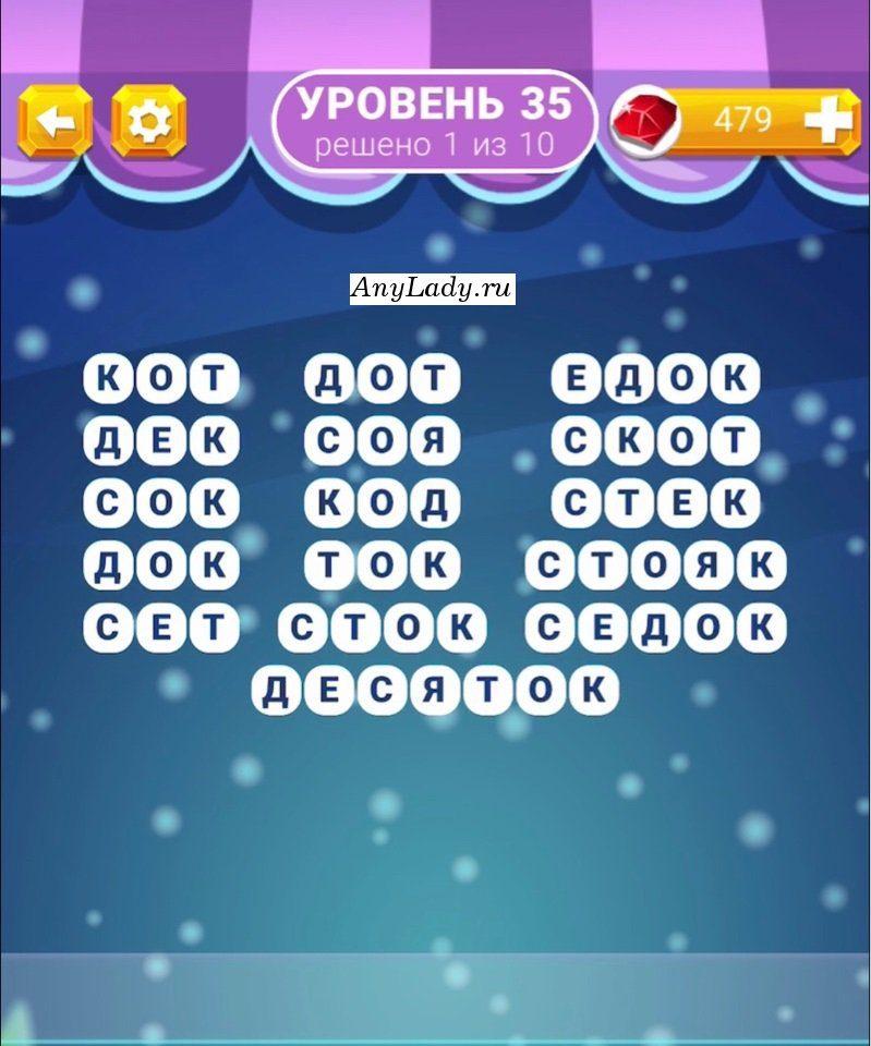 Решено 1 из 10 уровень 35 Едок, Скот, Стек, Стояк, Седок, Десяток, Дот, Соя, Код, Ток, Сток, Кот, Дек, Сок, Док, Сет, Десяток