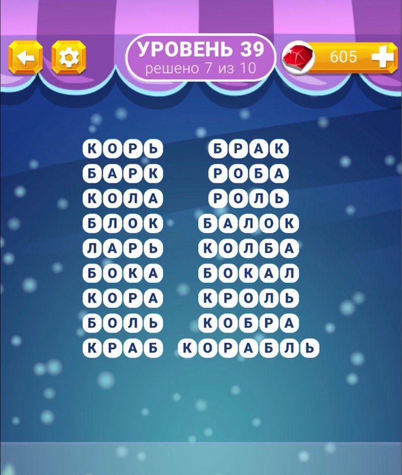 Решено 7 из 10 уровень 39 Брак, Роба, Роль, Балок, Колба, Бокал, Кроль, Кобра, Корабль, Корь, Барк, Кола, Блок, Ларь, Бока, Кора, Боль, Краб