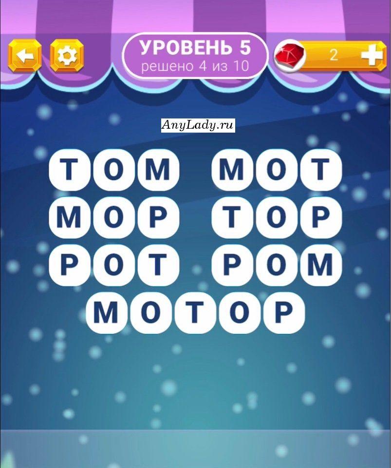 Уровень 5 Мотор, Ром, Тор, Мот, Рот, Мор, Том