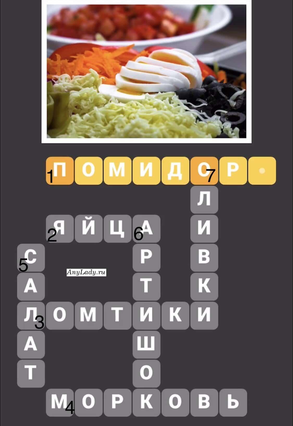 По горизонтали:  1. Помидоры  2. Яйца  3. Ломтики  4. Морковь По вертикали:  5. Салат  6. Артишок  7. Оливки