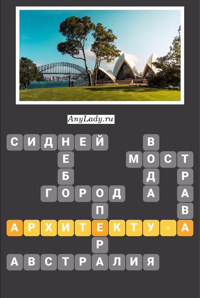 По горизонтали:  1. Сидней  2. Город  3. Мост  4. Архитектура  5. Австралия По вертикали:  6. Небо  7. Вода  8. Опера  9. Трава