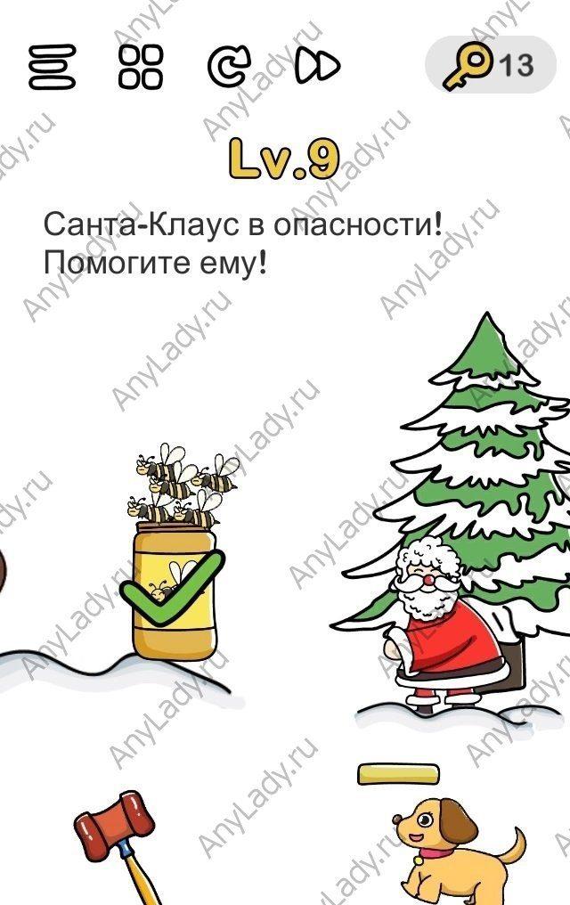 Brain out уровень 9 Санта-Клаус в опасности! Помогите ему! У банки с медом нужно открыть крышку с помощью «Свайпов» в бок три раза и переместить банку с медом к медведю. Пчелы почувствуют мед и прогонят медведя, тем самым мы спасем Санту!