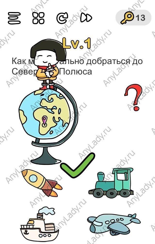 Brain out 1 уровень Как моментально добраться до Северного Полюса?  Чтобы парень оказался на Северном Полюсе, необходимо пальцем зажать на нем и передвинуть его на самых верх Земли. Таким образом Мальчик окажется на верху глобуса и окажется на Северном полюсе.