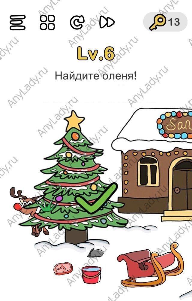 Brain out уровень 6 Найдите оленя! Слева от дома, под елкой лежит трава. Нужно взять траву и поднести к красной гирлянде (красный шарик) на елке и тогда придет олень.