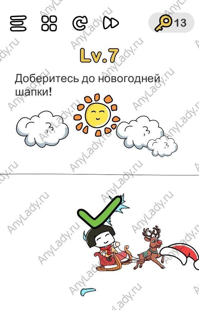 Brain out уровень 7 Доберитесь до новогодней шапки! Необходимо нажать пальцем на солнце и подержать несколько секунд, пока повозка не доедет до шапки.