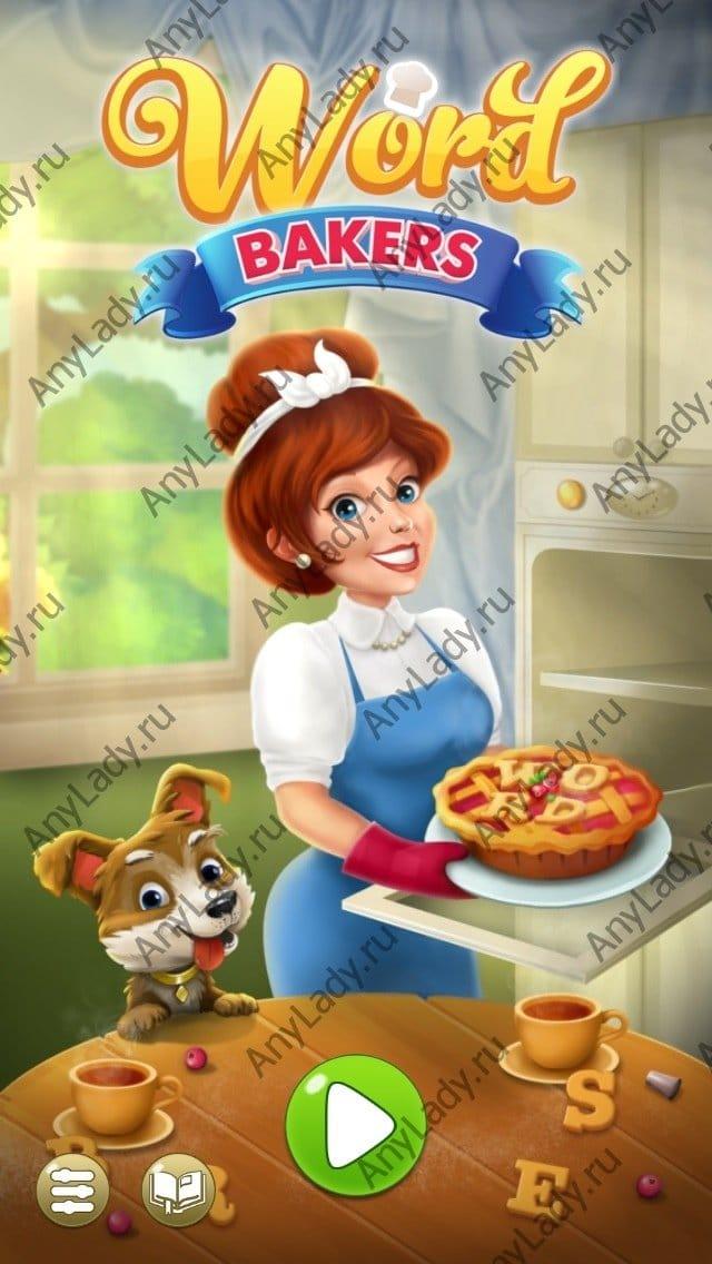 Игра Wordbakers: Игра в слова это головоломка, где необходимо искать слова из букв. В этой статье Вы найдете ответы на все уровни на русском. Это не просто сканворд или ребус, а классная игра с серьезной борьбой за золотые звездочки, которые дают главной героине Анне возможность отремонтировать кухню и произвести в ней уют. Помогайте Анне сделать красоту на кухне и верните ей счастье в семью. Разгадывайте слова с помощью представленных букв, и проходите уровни дальше. Есть специальные слова (бонусные) для получения дополнительных звезд. Составляйте каждый раз больше слов из букв и развивайте домашнюю кухню Анны до размеров собственной сети ресторанов. Несколько сотен уровней заставят Вас напрячь память и ум, чтобы пройти до конца. Если в уровнях встретятся сложные слова или буквы, из которых сложно составить слова, то можете воспользоваться нашими ответами ниже.