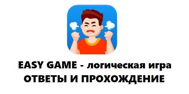 easy game otvety na vse urovni