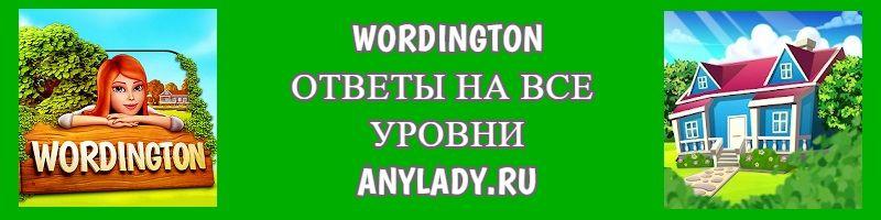 Wordington ответы на все уровни