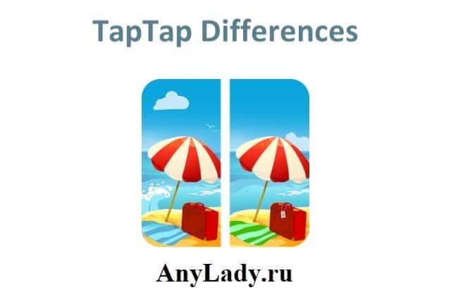 taptap differences ответы