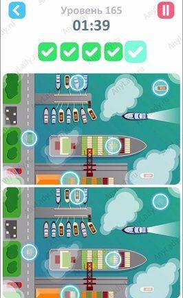 165 уровень Tap Tap Differences Ответ