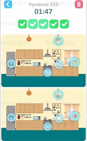 510 уровень Tap Tap Differences Ответ