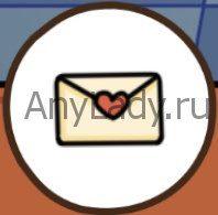 конверт с сердцем