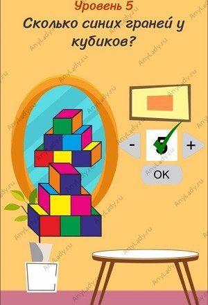 Уровень 5 Сколько синих граней у кубиков? Перенесите пирамиду из кубиков к зеркалу и в отображении увидите грани. Правильный ответ: 5 синих граней.