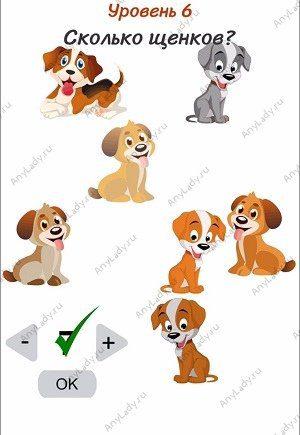 Уровень 6 Сколько щенков? Встряхните Ваше мобильное устройство и из будки выйдут щенки. Перед Вами появятся 7 собак.