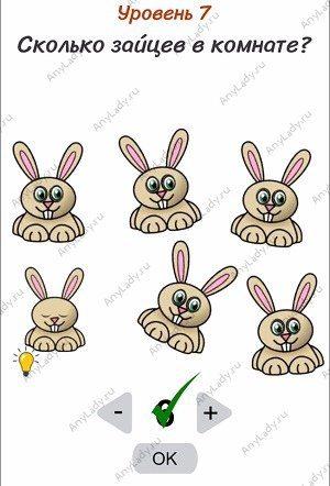Уровень 7 Сколько зайцев в комнате? Нажмите на лампочку в нижнем левом углу. Включиться свет и появятся 6 зайчат.