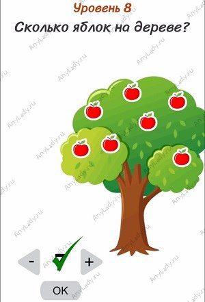 Уровень 8 Сколько яблок на дереве? Потрясите Ваше устройство и желтые яблоки упадут. На яблоне останется 7 красных яблок.