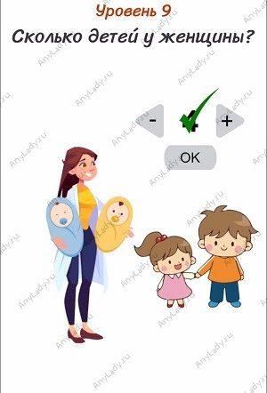 Уровень 9 Сколько детей у женщины? Потрите живот девушке, и у нее на руках появятся малыши. Всего у девушки 4 детишек.