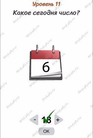 """Уровень 11 Какое сегодня число? Откройте календарь на Вашем устройстве и введите сегодняшнюю дату. Нажмите """"ОК"""" и проходите на следующий уровень."""