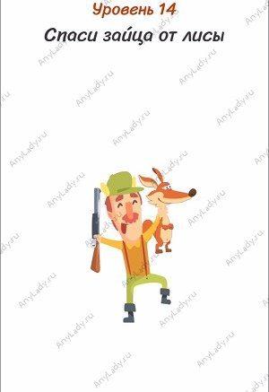 Уровень 14 Спаси зайца от лисы. Ведите экран влево, пока не увидите охотника. Перетащите охотника к лисе и нажмите на него.