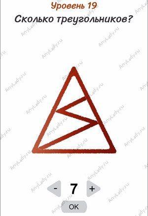 Уровень 19 Сколько треугольников? Пять треугольников скрываются в рисунке, а шестой и седьмой это стрелки. Итого введите цифру 7.