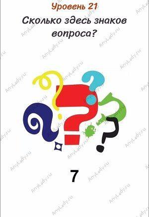 Уровень 21 Сколько здесь знаков вопроса? Шесть разноцветных знаков вопроса в центре и один знак в тексте задания. Ответ: Семь.