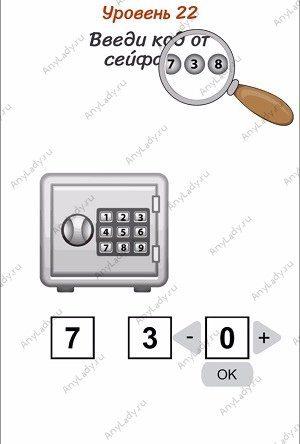 My game логические игры уровень 22