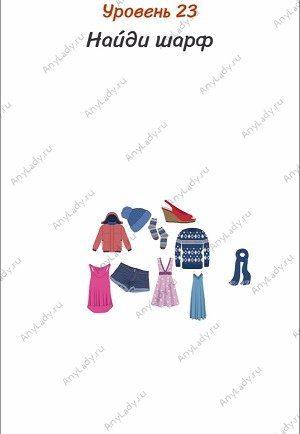 Уровень 23 Найди шарф. Уменьшите в размере картинку и увидите справа шарф.