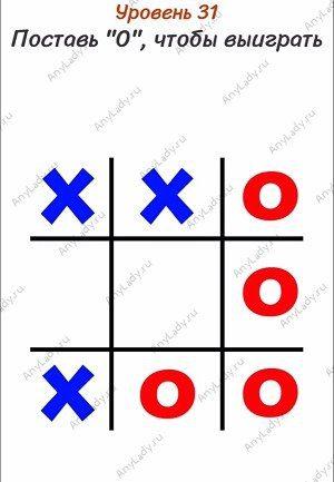 """Уровень 31 Поставь """"О"""", чтобы выиграть. Одновременно двумя пальцами нажмите на пустые клетки справа и получится выигрышная комбинация."""