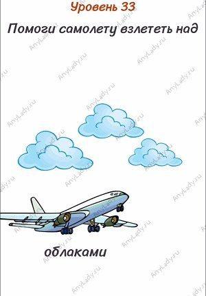 """Уровень 33 Помоги самолету взлететь над облаками. Перенесите слово """"облаками"""" под самолет и перейдете на следующий уровень."""