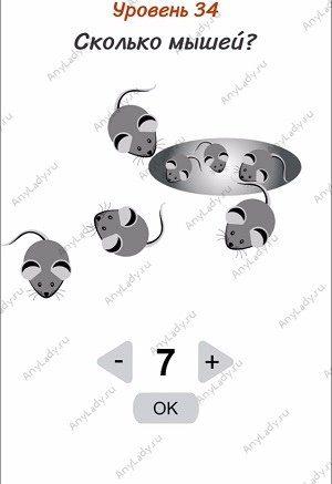 Уровень 34 Сколько мышей? Увеличьте в размерах нору и увидите еще трех мышат. Всего семь мышек.