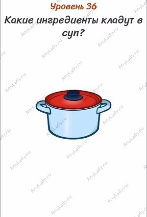 Уровень 36 Какие ингредиенты кладут в суп? Положите все овощи в кастрюлю и нажмите на нее.