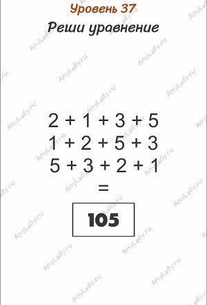 Уровень 37 Реши уравнение. Правильным ответом будет 105. Перед Вами один пример и складывайте только через знак плюс.