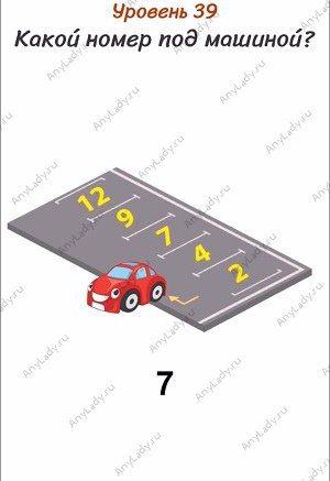 Уровень 39 Какой номер под машиной? Уберите автомобиль в сторону и увидите цифру 7.