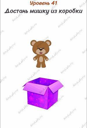 Уровень 41 Достань мишку из коробки. Зажмите коробку пальцем и переверните Ваше устройство.