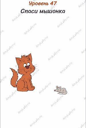 Уровень 47 Спаси мышонка. Закройте мышонка пальцем и кошка его не увидит.