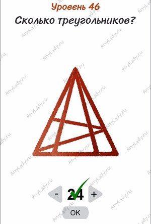 Уровень 46 Сколько треугольников? Ответ: 24 треугольника.