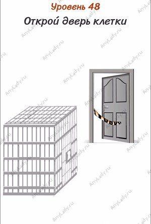 Уровень 48 Открой дверь клетки. Нажмите на замочную скважину клетки тигра и на входную дверь.