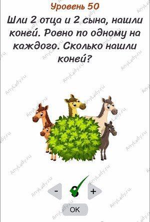 Уровень 50 Шли 2 отца и 2 сына, нашли коней. Ровно по одному на каждого. Сколько нашли коней? Нашли 3 коня.