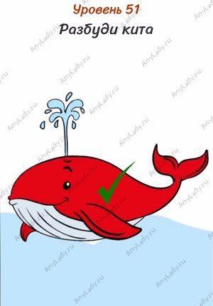 Уровень 51 Разбуди кита. Зажмите киту глаз и он покраснеет и проснется.