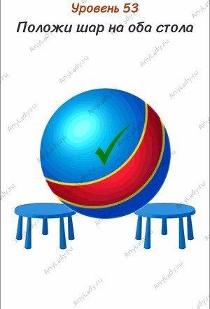 Уровень 53 Положи шар на оба стола. Увеличьте шар в размере и положите на столики.