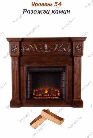 Уровень 54 Разожги камин. Потрите дрова в камине, и разожжется огонь.