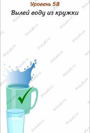 Уровень 58 Вылей воду из кружки. Наведите стакан с водой под кружку и переверните телефон.