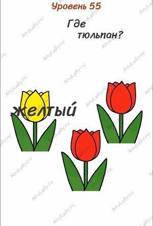 """Уровень 55 Где желтый тюльпан? Наведите слово """"желтый"""" на красный тюльпан, и он помянет цвет."""