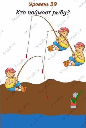 Уровень 59 Кто поймает рыбу? Поднимите правого мальчика и нажмите на банку с червями, теперь выберите этого мальчика.