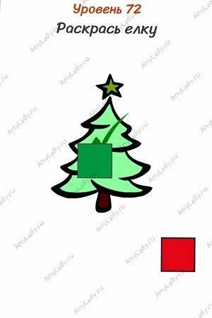 Уровень 72 Раскрась елку. Смешайте между собой желтый и синий цвет, получится зеленый. Раскрасьте им елку и нажмите на нее.