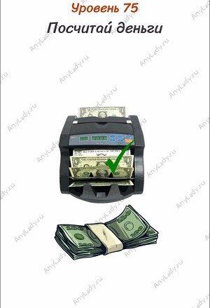 Уровень 75 Посчитай деньги. Уведите экран влево и появиться машинка для счета денег.