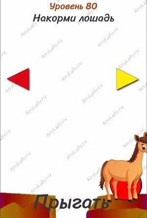 """Уровень 80 Накорми лошадь. Поставьте слово""""прыгать"""" вместо моста, на обрыв и нажмите желтую стрелку. Лошадь перейдет на другую сторону к яблоку."""