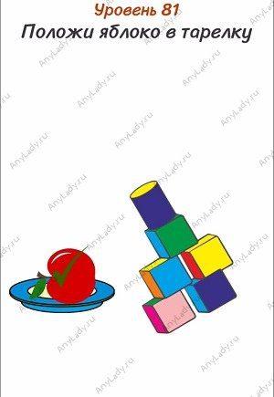 Уровень 81 Положи яблоко в тарелку. Наклоните Ваше устройство влево и яблоко упадет в тарелку.
