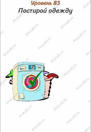 Уровень 83 Постирай одежду. Уведите влево экран и увидите стиральную машину, нажмите на нее.