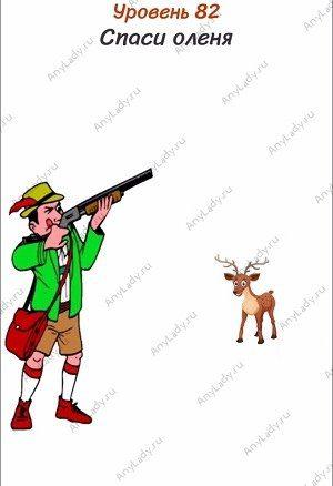 Уровень 82 Спаси оленя. Уменьшите животное двумя пальцами.